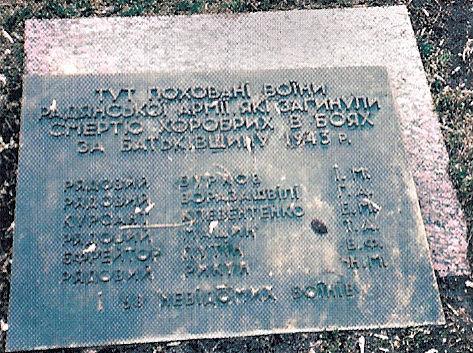 http://www.memory-tour.ru/files/images/izobrazheniya/Other/Urkaina/Kievskaya_obl/1/8-3.jpg
