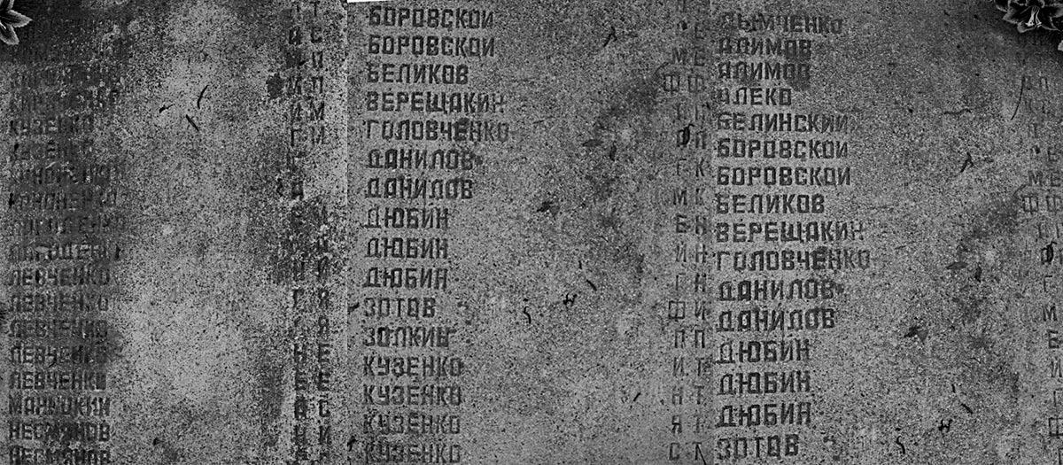 стеклянные мамаев курган список погибших марченко Анатольевна, отличная идея