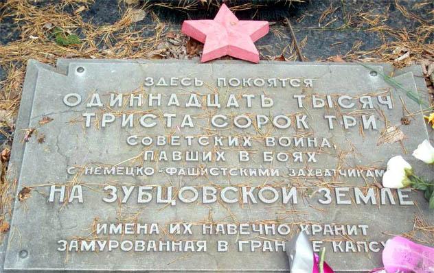 Мемориал в г зубцов тверской области 2008 год